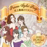 Princess Stylist Partyについて
